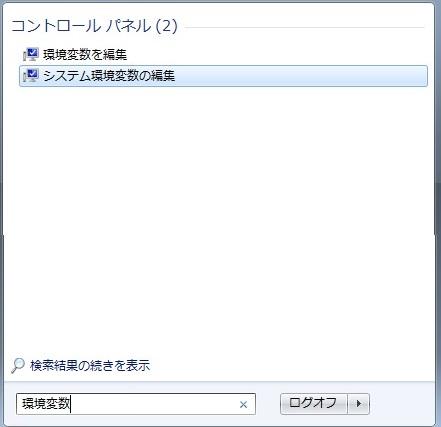 実行ファイルパス設定01