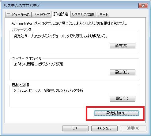 実行ファイルパス設定02