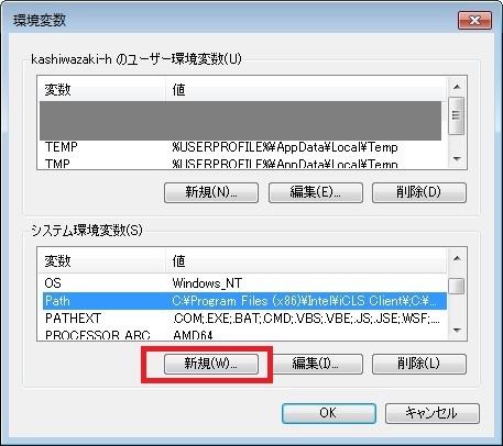 実行ファイルパス設定03