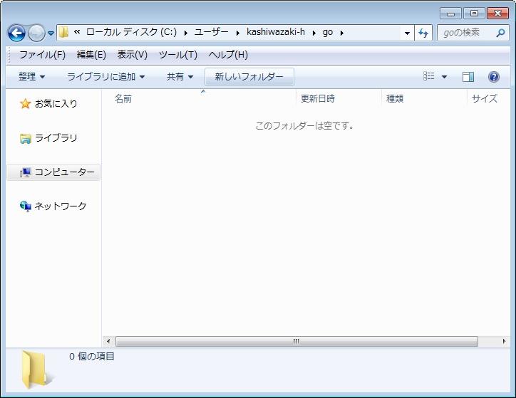 GOPATH設定01